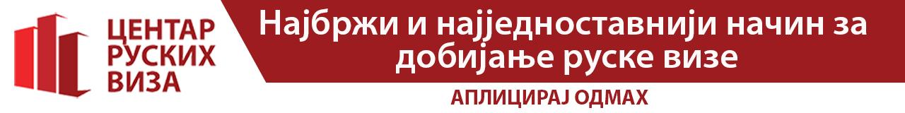 Centar ruskih viza